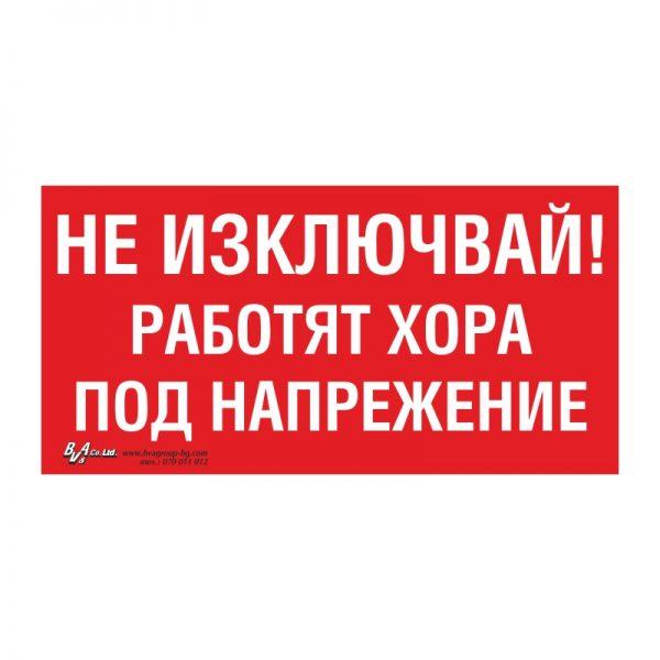 """Забранителна табела """"Не изключвай! Работят хора под напрежение"""" 15/30"""