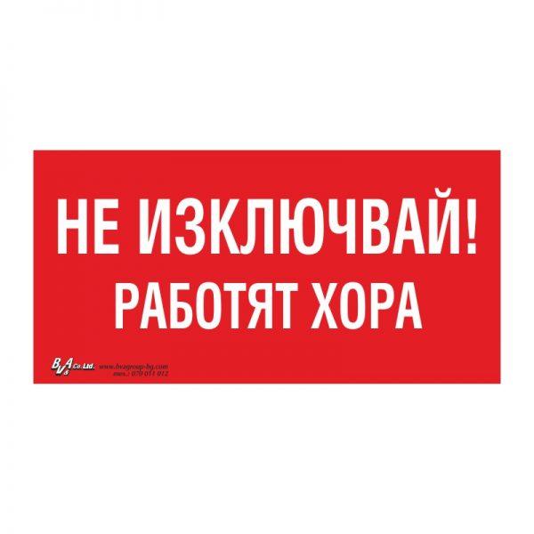 """Забранителна табела """"Не изключвай! Работят хора"""" 15/30"""