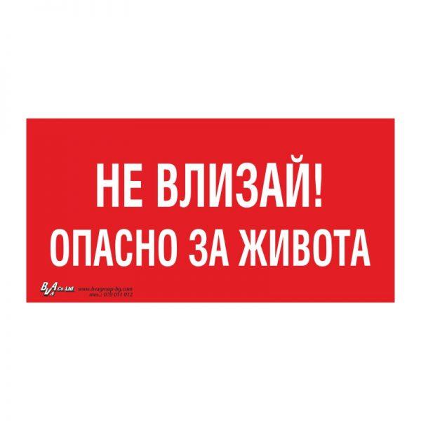 """Забранителна табела """"Не влизай! Опасно за живота"""" 15/30"""