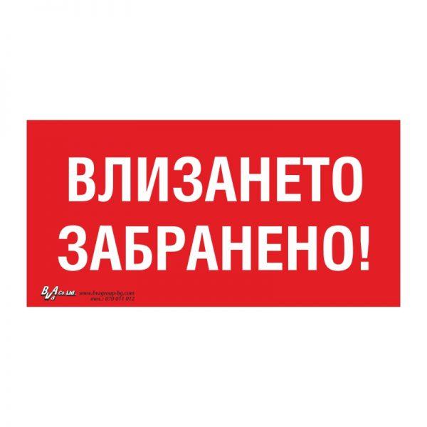 """Забранителна табела """"Влизането забранено!"""" 15/30"""