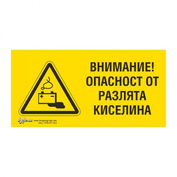"""Предупредителна табела """"Опасност от разлята киселина"""" 15/30"""