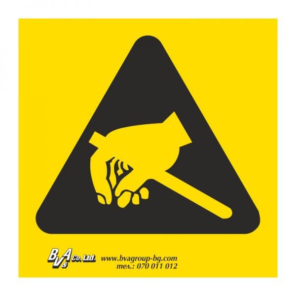 """Предупредителна табела """"Внимание! Опасност от ел. заряд"""" 15/15"""