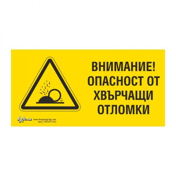 """Предупредителна табела """"Внимание! Опасност от хвърчащи отломки"""" 15/30"""