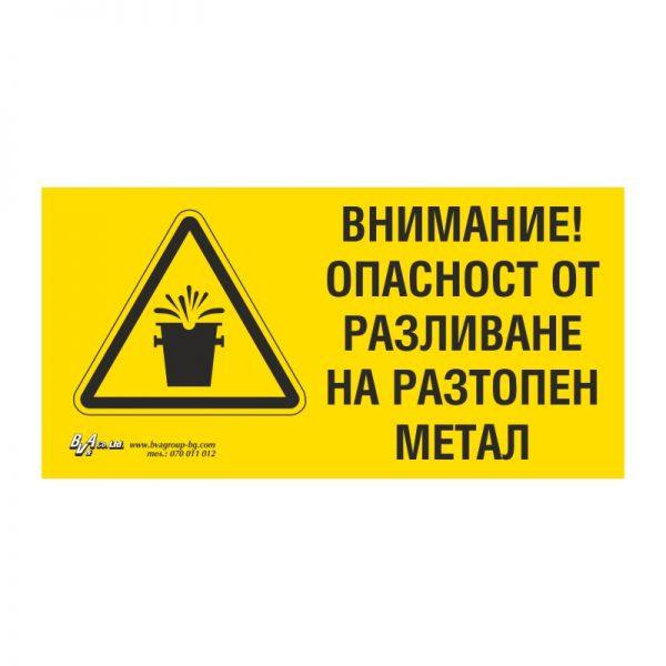 """Предупредителна табела """"Внимание! Опасност от разливане на разтопен метал"""" 15/30"""