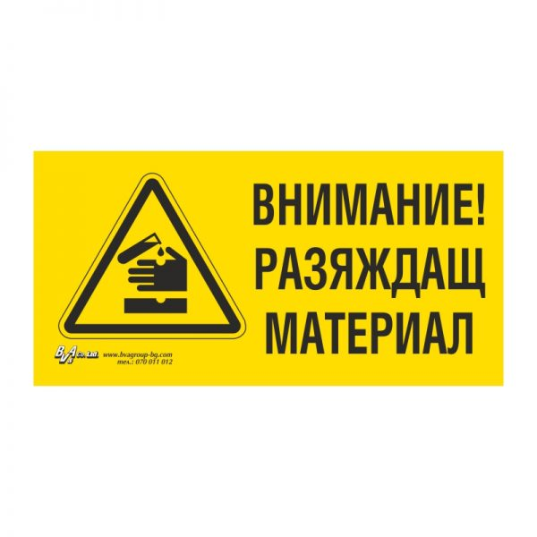 """Предупредителна табела """"Внимание! Разяждащ материал"""" 15/30"""