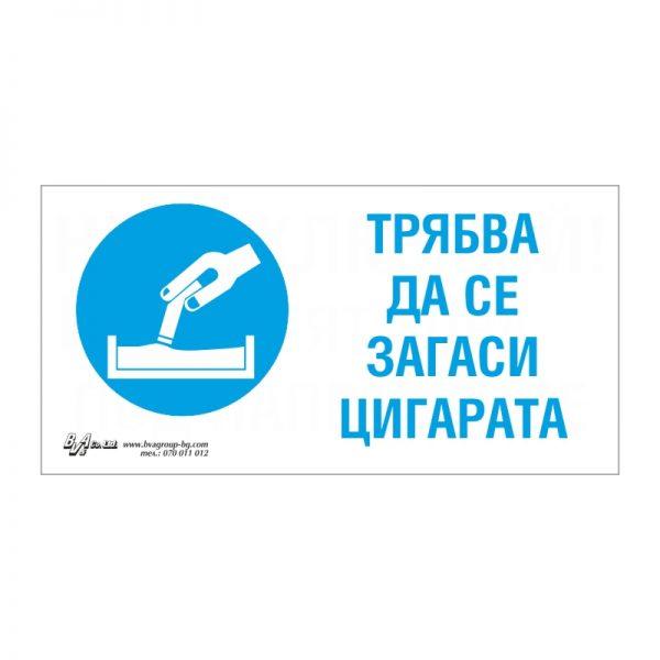 """Задължаваща табела """"Трябва да се загаси цигарата"""" 15/30"""