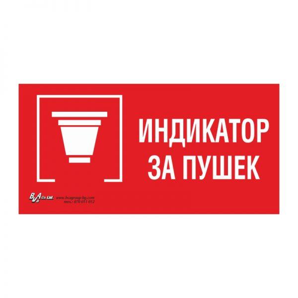 "Указателна табела ""Индикатор за пушек"" 15/30 см"