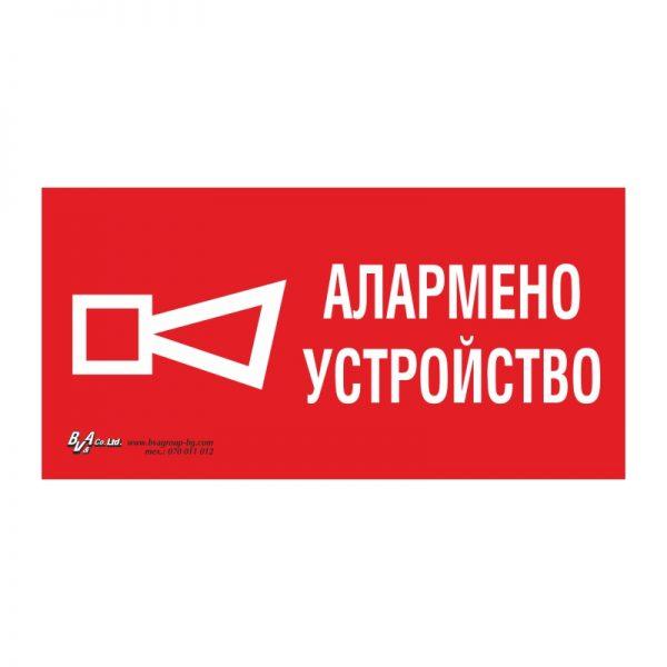 "Указателна табела ""Алармено устройство"" 15/30 см"