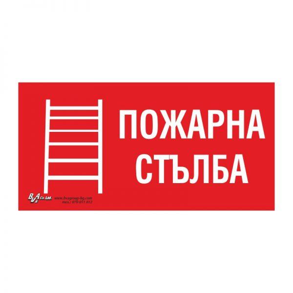 "Указателна табела ""Пожарна стълба"" 15/30 см"