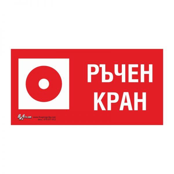 """Указателна табела """"Ръчен кран"""" 15/30 см"""