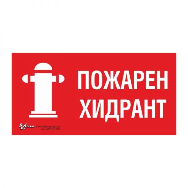 """0929 Указателна табела """"Пожарен хидрант"""" 15/30 см"""