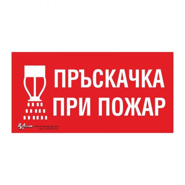 """Указателна табела """"Пръскачка при пожар"""" 15/30 см"""