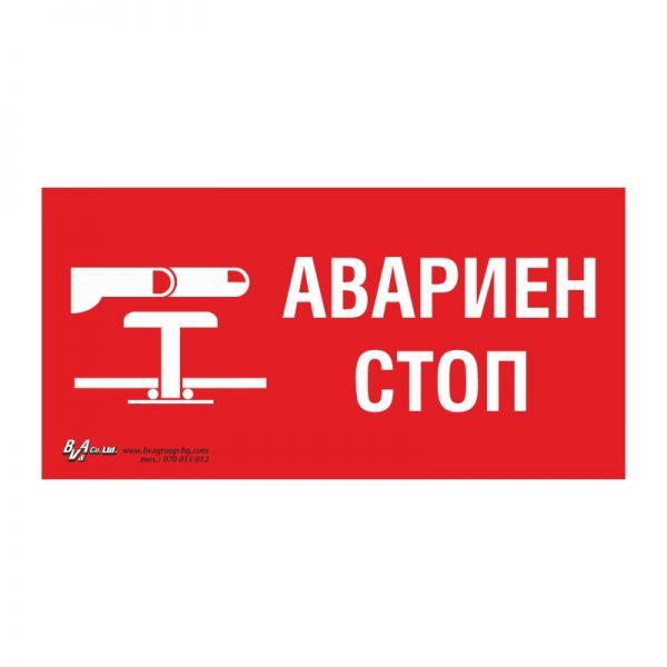 """Указателна табела """"Авариен стоп"""" 15/30"""