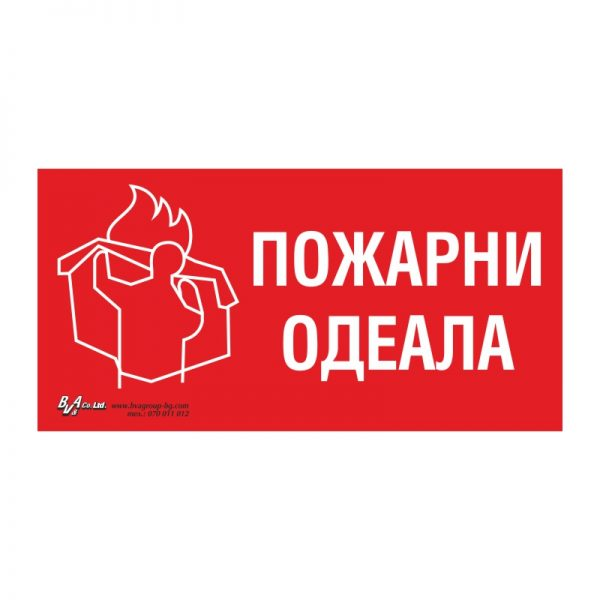 """Указателна табела """"Пожарни одеала"""" 15/30"""