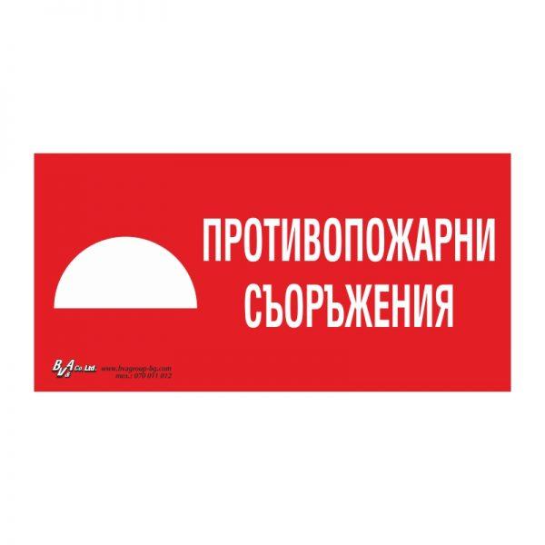 """Указателна табела """"Противопожарни съоръжения"""" 15/30 см"""