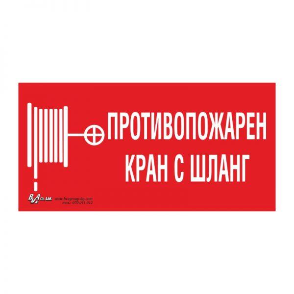"""Указателна табела """"Противопожарен кран с шланг"""" 15/30 см"""