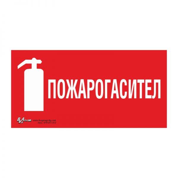 "Указателна табела ""Пожарогасител"" 15/30 см"