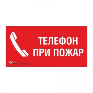 """Указателна табела """"Телефон при пожар"""" 15/30"""