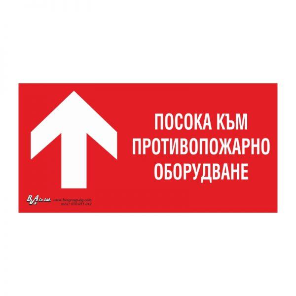 """Указателна табела """"Посока към противопожарно оборудване нагоре"""" 15/30"""