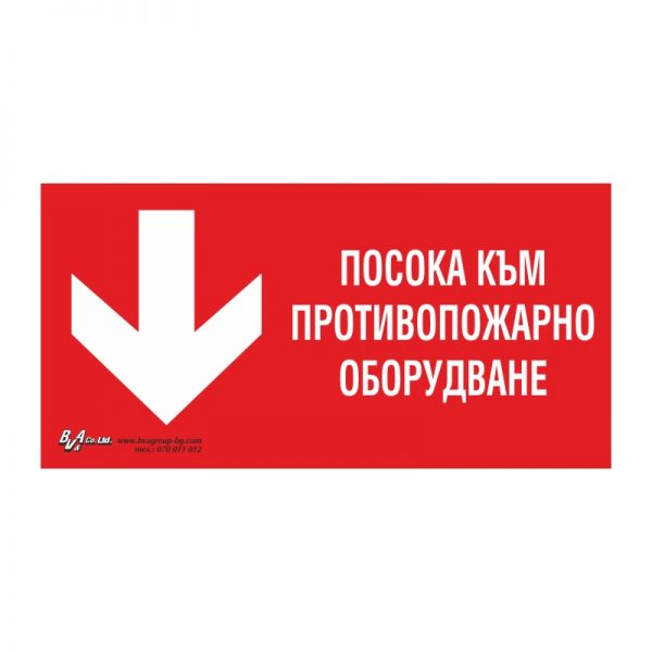 """Указателна табела """"Посока към противопожарно оборудване надолу"""" 15/30"""