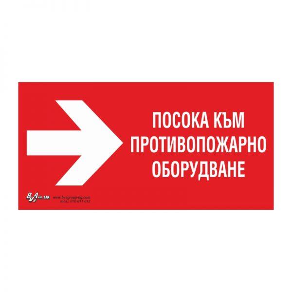 """Указателна табела """"Посока към противопожарно оборудване надясно"""" 15/30"""