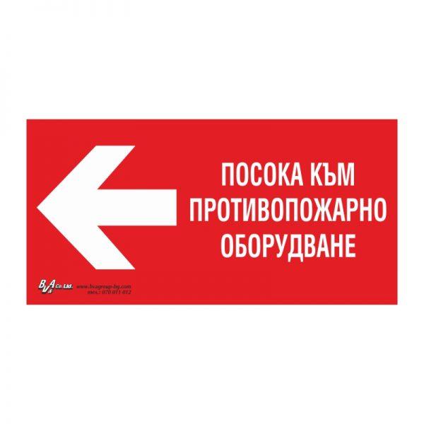 """Указателна табела """"Посока към противопожарно оборудване наляво"""" 15/30"""