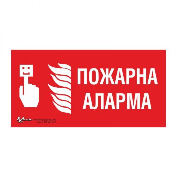 "Указателна табела ""Пожарна аларма"" 15/30"