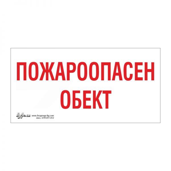 "Указателна табела ""Пожароопасен обект"" 15/30"