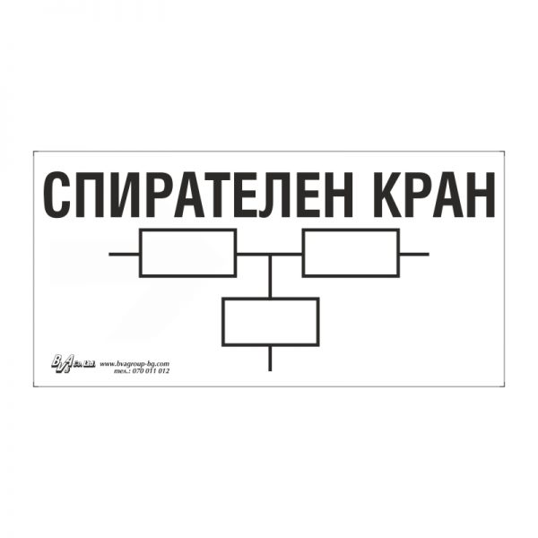 "Указателна табела ""Спирателен кран"" 15/30"