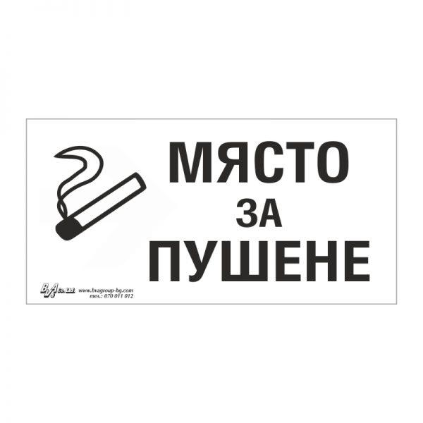 """Указателна табела """"Място за пушене"""" 15/130"""