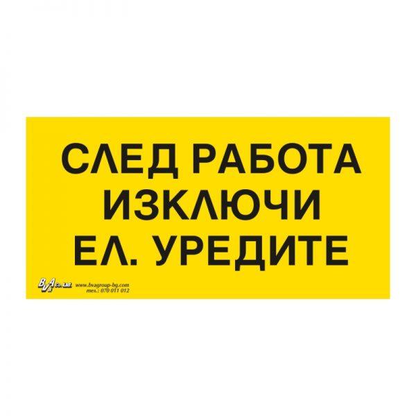 """Предупредителна табела """"След работа изключи ел. уредите"""" 15/30"""