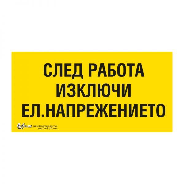 """Предупредителна табела """"След работа изключете ел. напрежението"""" 15/30"""