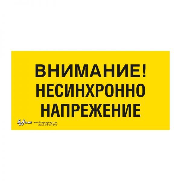 """Предупредителна табела """"Внимание! Не синхронно напрежение!"""" 15/30 см."""