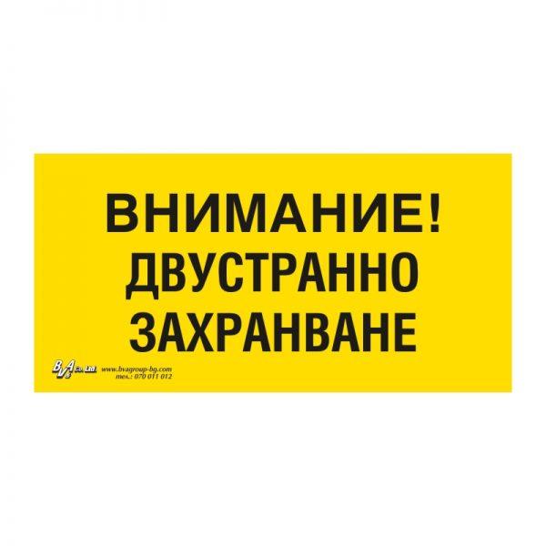 """Предупредителна табела """"Внимание! Двустранно захранване!"""" 15/30 см."""