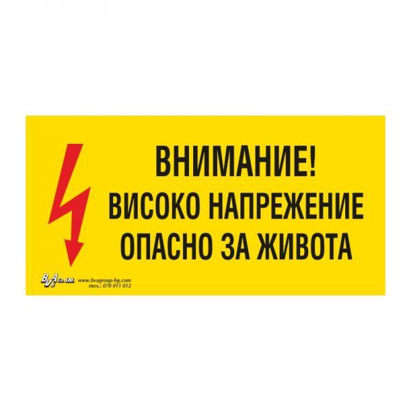 """Предупредителна табела """"Внимание! Високо напрежение, опасно за живота"""" 15/30"""