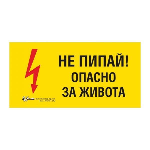 """Предупредителна табела """"Не пипай! Опасно за живота"""" 15/30"""
