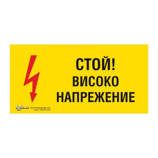 """Предупредителна табела """"Стой! Високо напрежение"""" 15/30"""