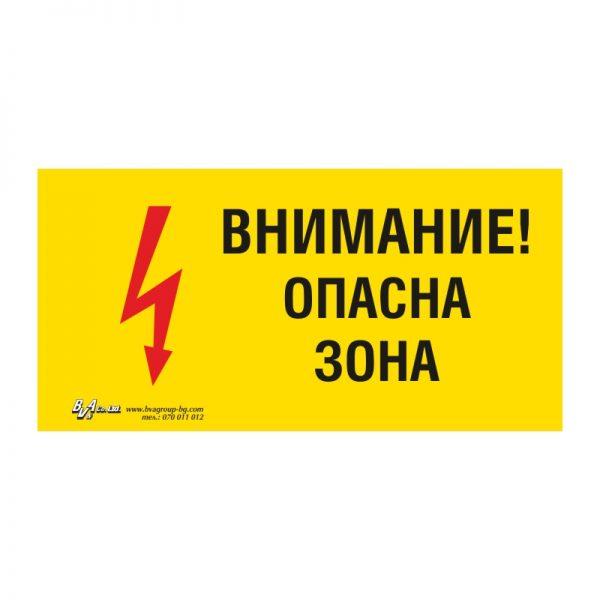 "Предупредителна табела ""Внимание! Опасна зона"" 15/30"