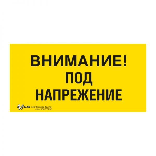 """Предупредителна табела """"Внимание! Под напрежение"""" 15/30"""
