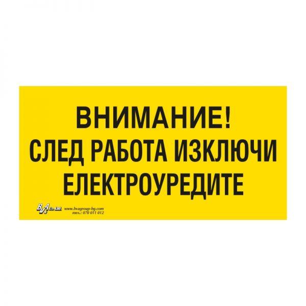 """Предупредителна табела """"Внимание! След работа изключи ел. уредите"""" 15/30"""