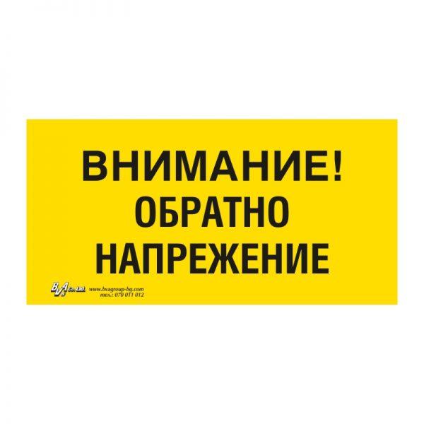 """Предупредителна табела """"Внимание! Обратно напрежение"""" 15/30"""