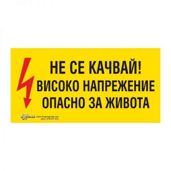 """Предупредителна табела """"Не се качвай! Високо напрежение опасно за живота"""" 15/30"""