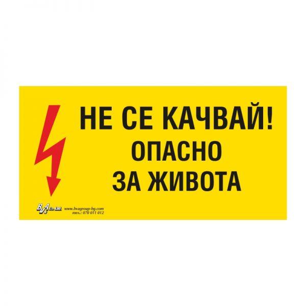 """Предупредителна табела """"Не се качвай! Опасно за живота"""" 15/30"""