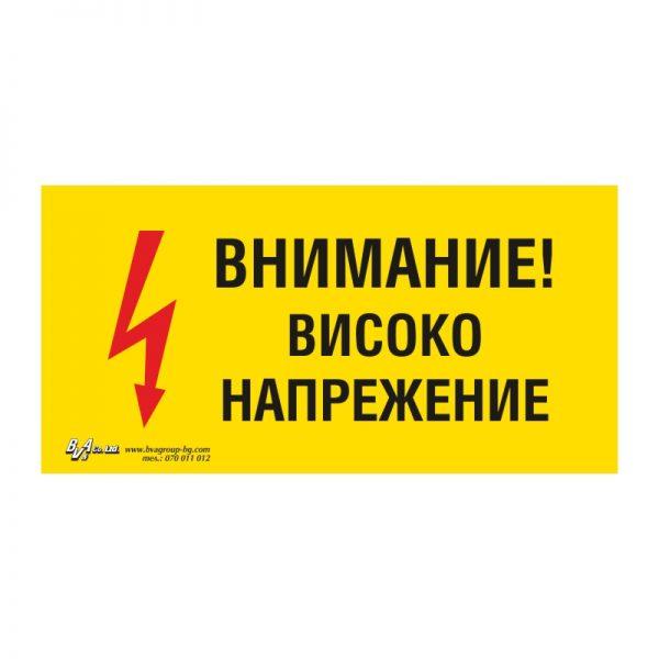 """Предупредителна табела """"Внимание! Високо напрежение"""" 15/30"""