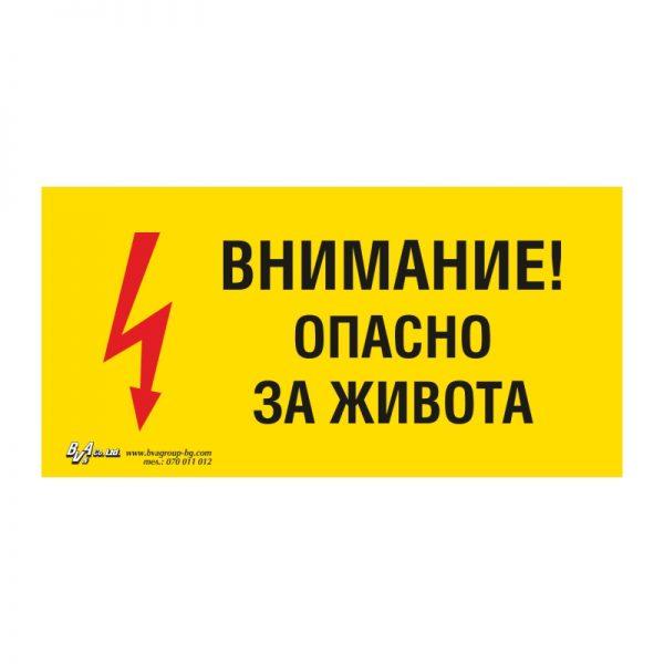 """Предупредителна табела """"Внимание! Опасно за живота"""" 15/30"""