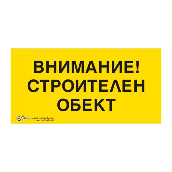 """Предупредителна табела """"Внимание! Строителен обект"""" 15/30"""