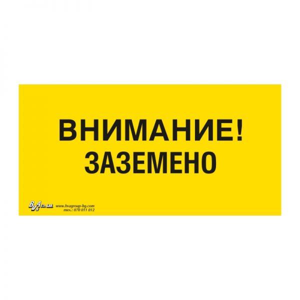 """Предупредителна табела """"Внимание! Заземено"""" 15/30"""